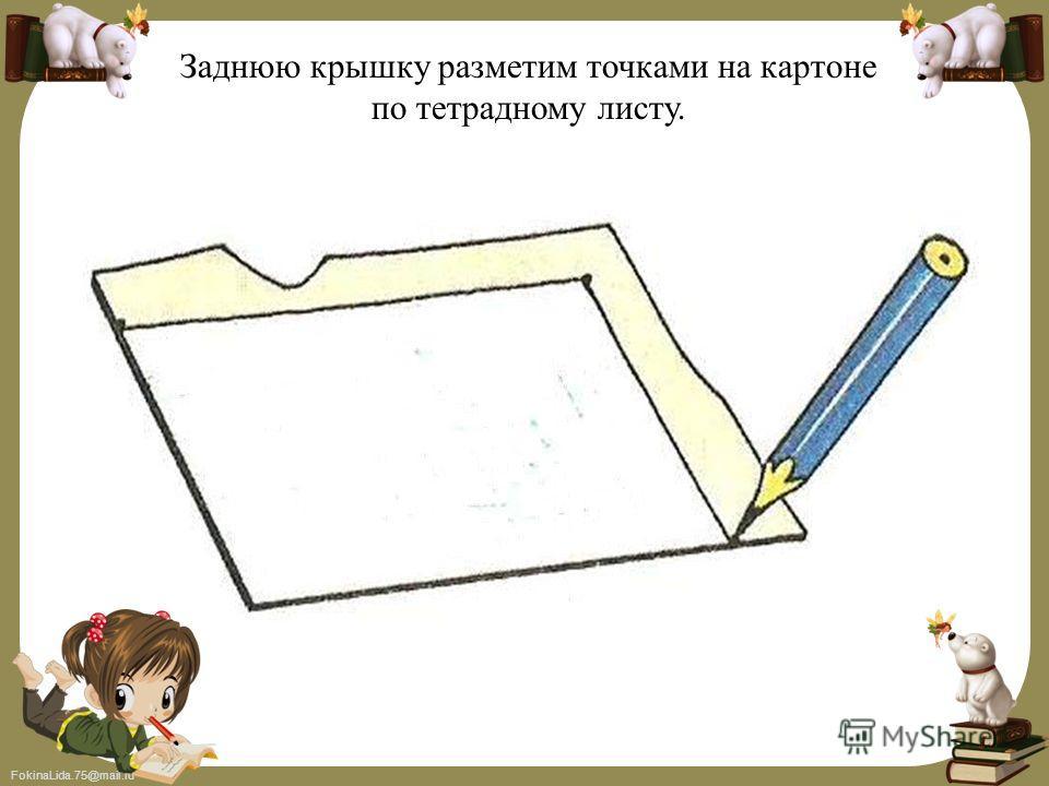 FokinaLida.75@mail.ru Заднюю крышку разметим точками на картоне по тетрадному листу.