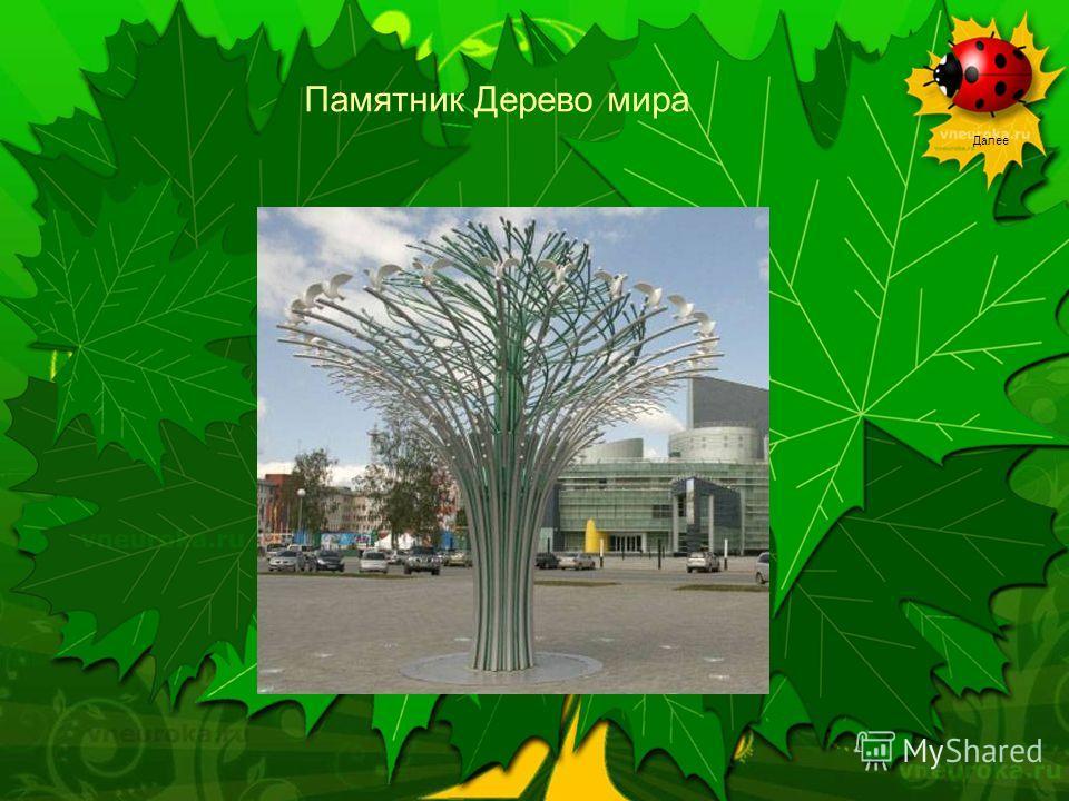 Далее Памятник Дерево мира