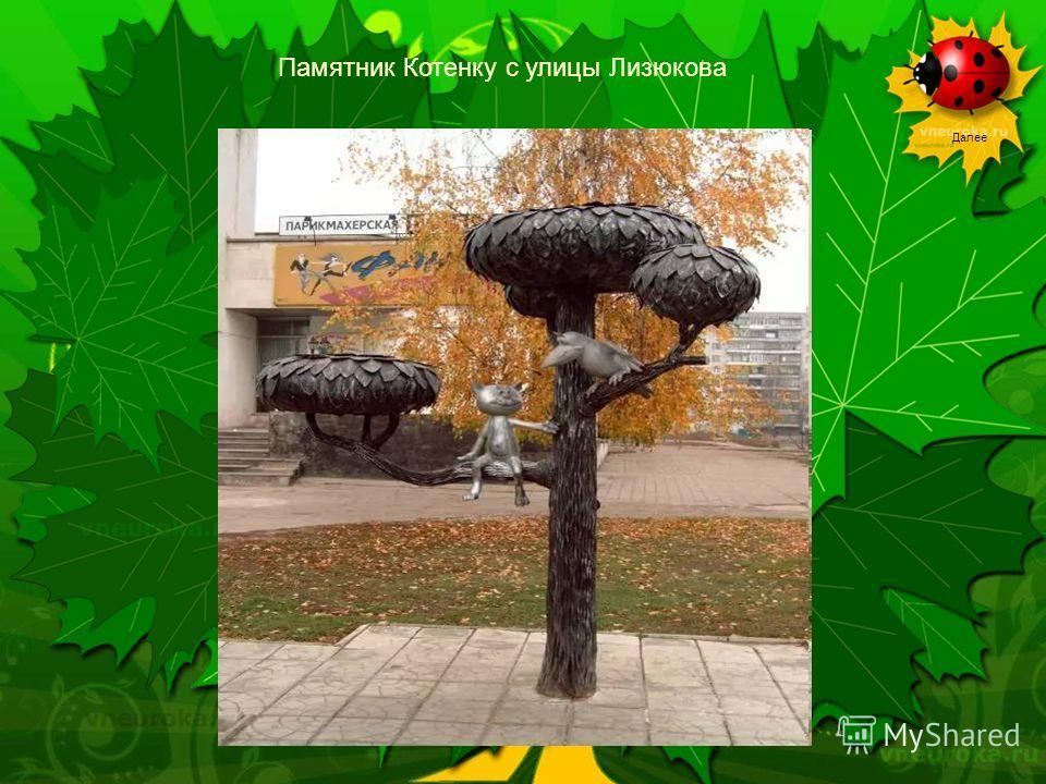 Далее Памятник Котенку с улицы Лизюкова
