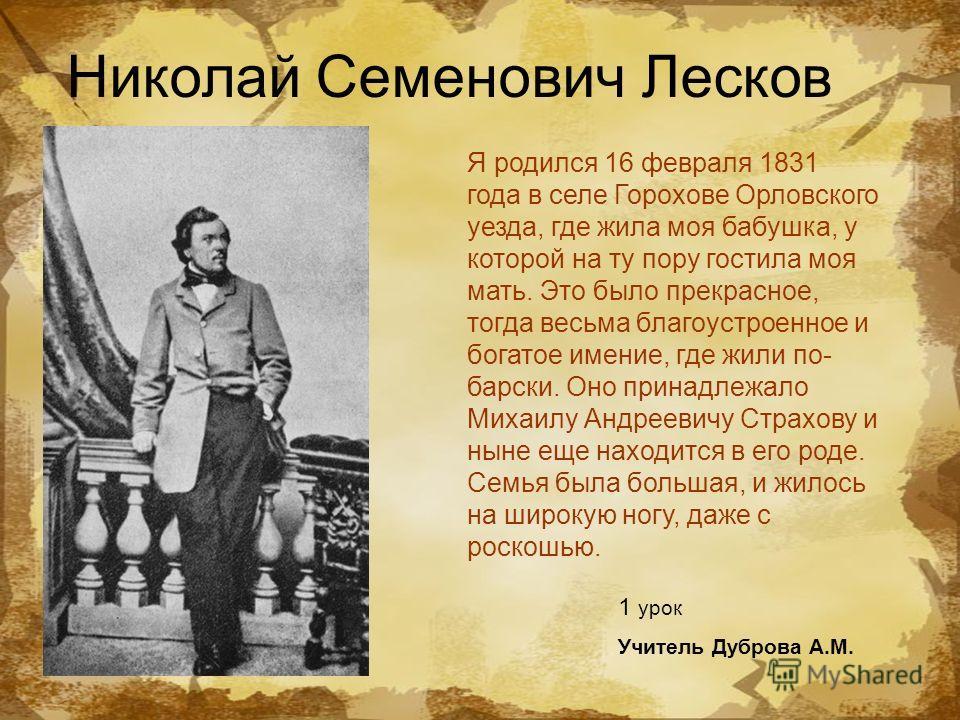 Я родился 16 февраля 1831 года в селе Горохове Орловского уезда, где жила моя бабушка, у которой на ту пору гостила моя мать. Это было прекрасное, тогда весьма благоустроенное и богатое имение, где жили по- барски. Оно принадлежало Михаилу Андреевичу