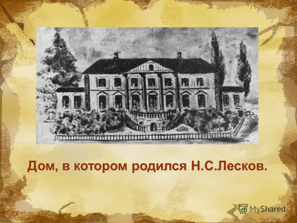 Дом, в котором родился Н.С.Лесков.