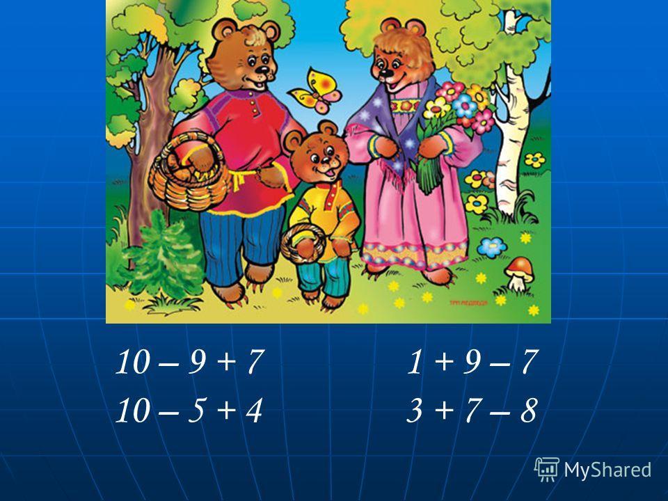 10 – 9 + 7 1 + 9 – 7 10 – 5 + 4 3 + 7 – 8