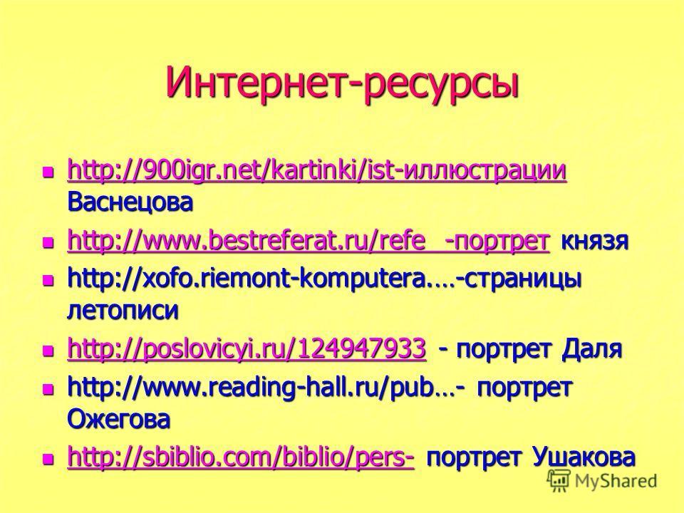 Интернет-ресурсы http://900igr.net/kartinki/ist-иллюстрации Васнецова http://900igr.net/kartinki/ist-иллюстрации Васнецова http://900igr.net/kartinki/ist-иллюстрации http://www.bestreferat.ru/refe -портрет князя http://www.bestreferat.ru/refe -портре