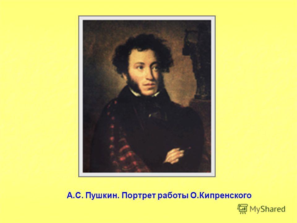 А.С. Пушкин. Портрет работы О.Кипренского