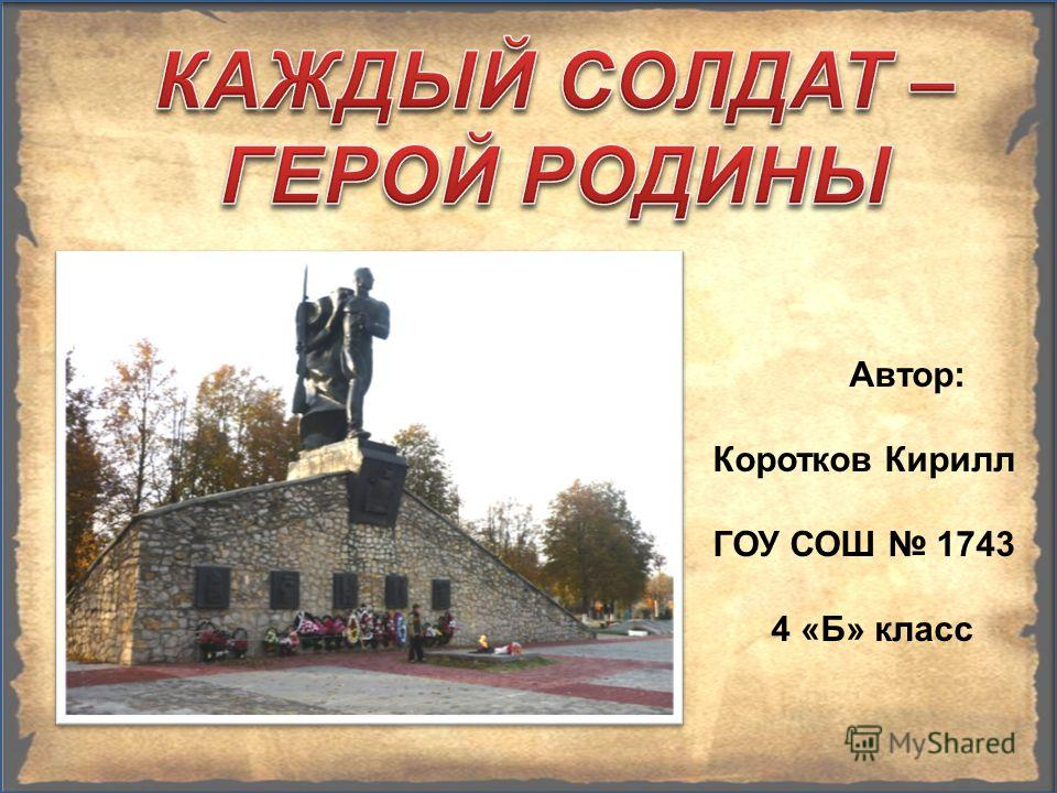с Автор: Коротков Кирилл ГОУ СОШ 1743 4 «Б» класс