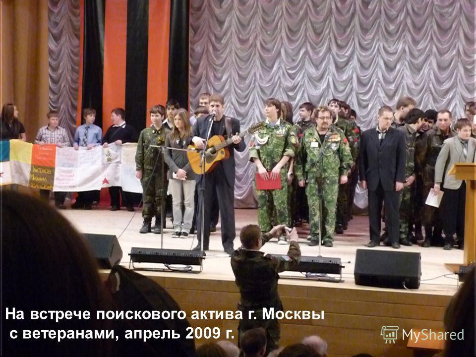 На встрече поискового актива г. Москвы с ветеранами, апрель 2009 г.