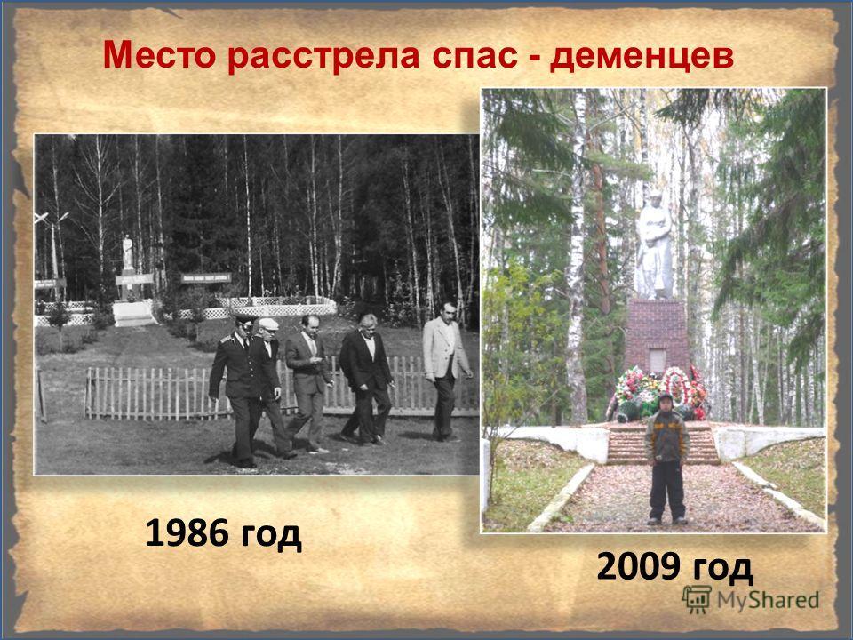 1986 год 2009 год Место расстрела спас - деменцев