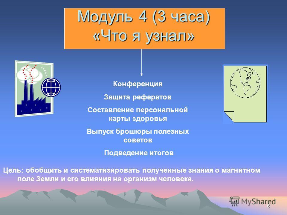 5 Модуль 3 (4 часа) «Земной магнетизм» практический Блок 1: «Выявление отклонений в состоянии здоровья» Блок 2: «Разработка мер профилактики» Блок 3: «Измерение АД, пульса» Цель: научить связывать полученные теоретические знания для индивидуального к
