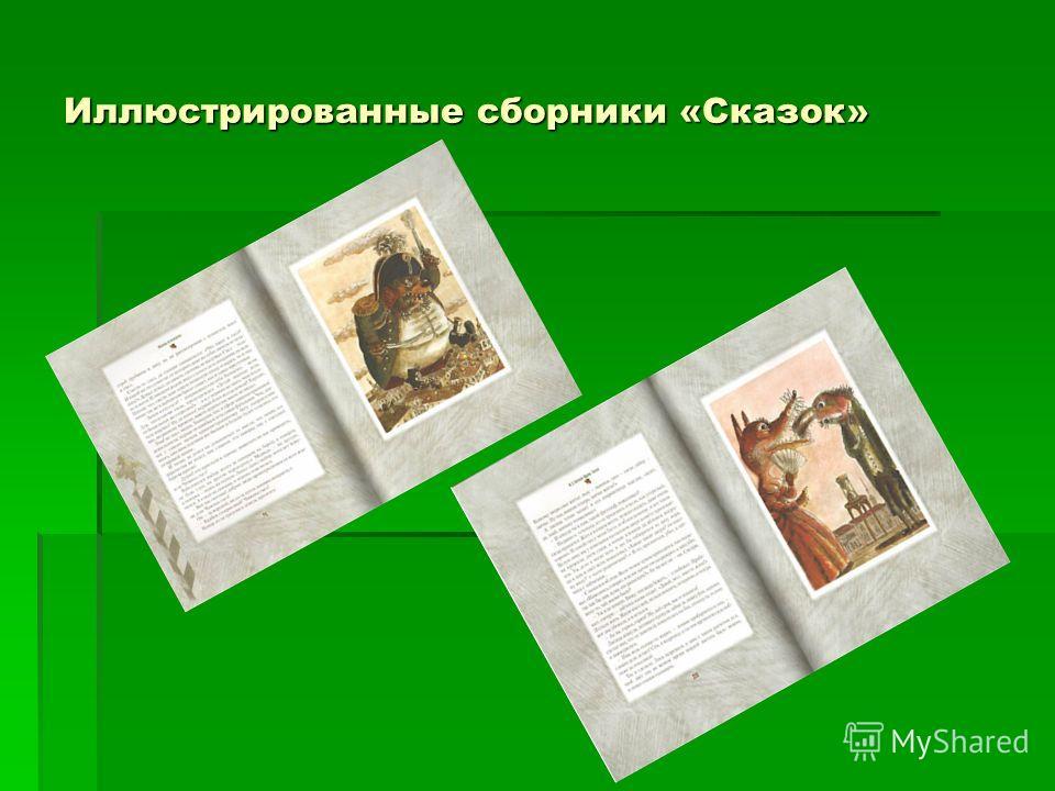 Иллюстрированные сборники «Сказок»