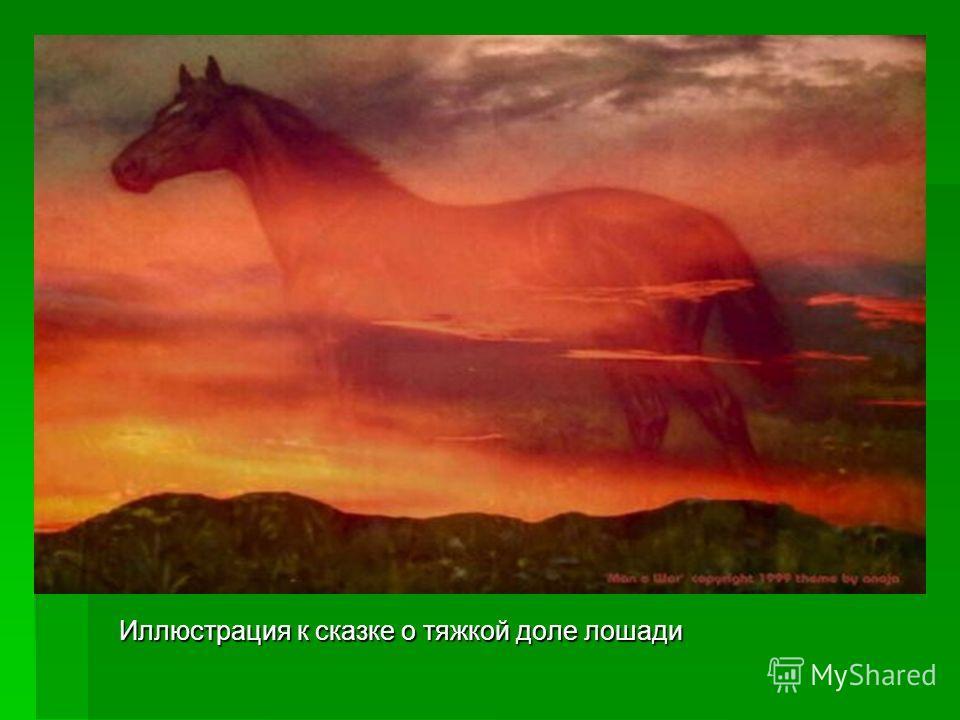 Иллюстрация к сказке о тяжкой доле лошади