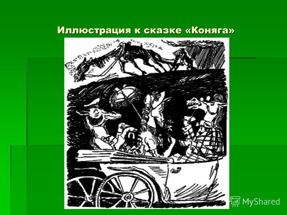 Иллюстрация к сказке «Коняга» Иллюстрация к сказке «Коняга». Иллюстрация к сказке «Коняга».