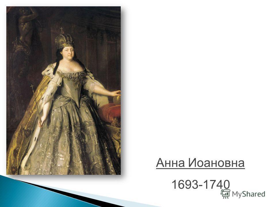 Анна Иоановна 1693-1740