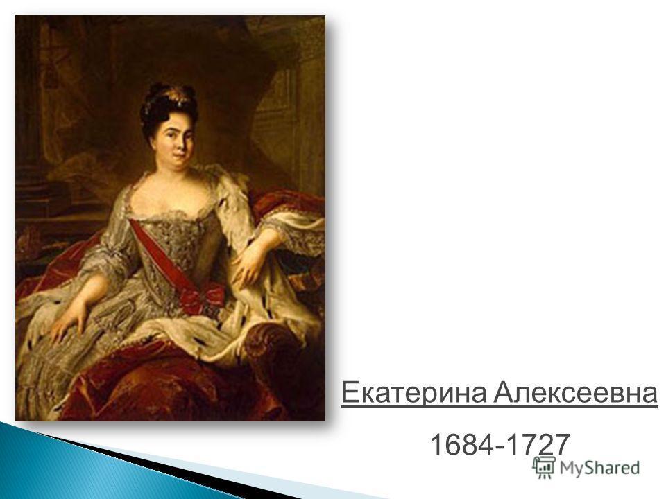 Екатерина Алексеевна 1684-1727