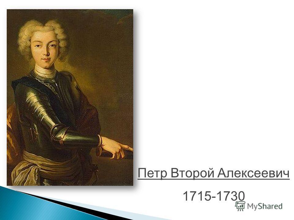 Петр Второй Алексеевич 1715-1730
