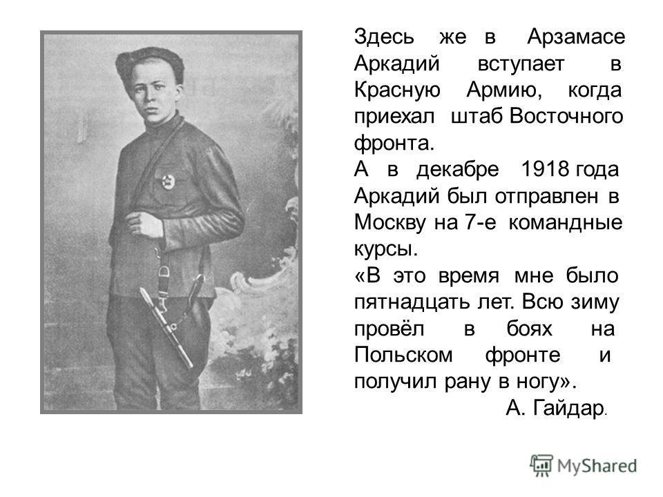 29 августа 1918 года уездный комитет выносит постановление: «Принять А.Голикова в партию». В середине ноября Аркадий становится самым молодым коммунистом в истории партии. А. Голиков. 1918 г. Заявление А. Голикова о приеме в партию