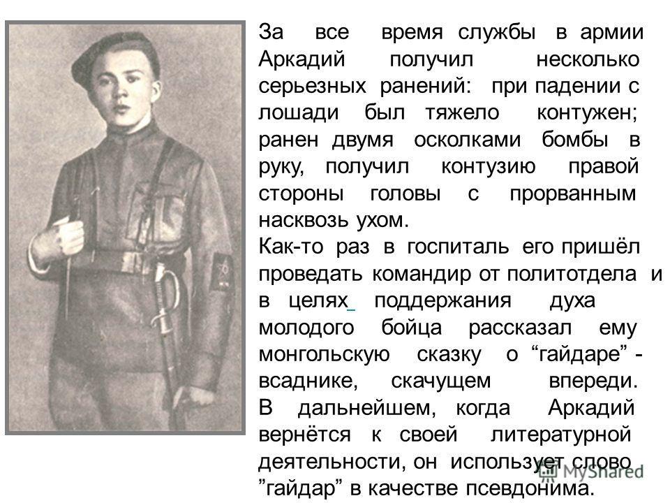 В 15 лет я командовал 6-й ротой 2-го полка бригады курсантов на петлюровском фронте, а в 17 лет – 58-м отдельным полком по борьбе с бандитизмом. Все это очень странно, но все это было. А. Гайдар. Командир отдельного полка.