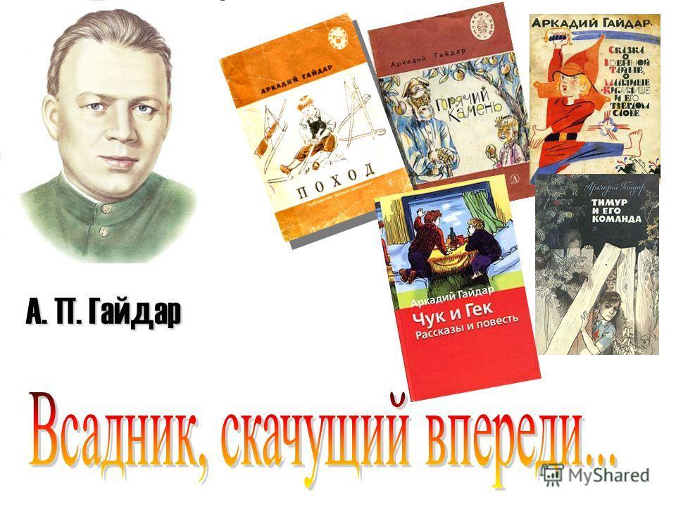 Урок внеклассного чтения 2 «б» класс Учитель: Момотова Людмила Александровна