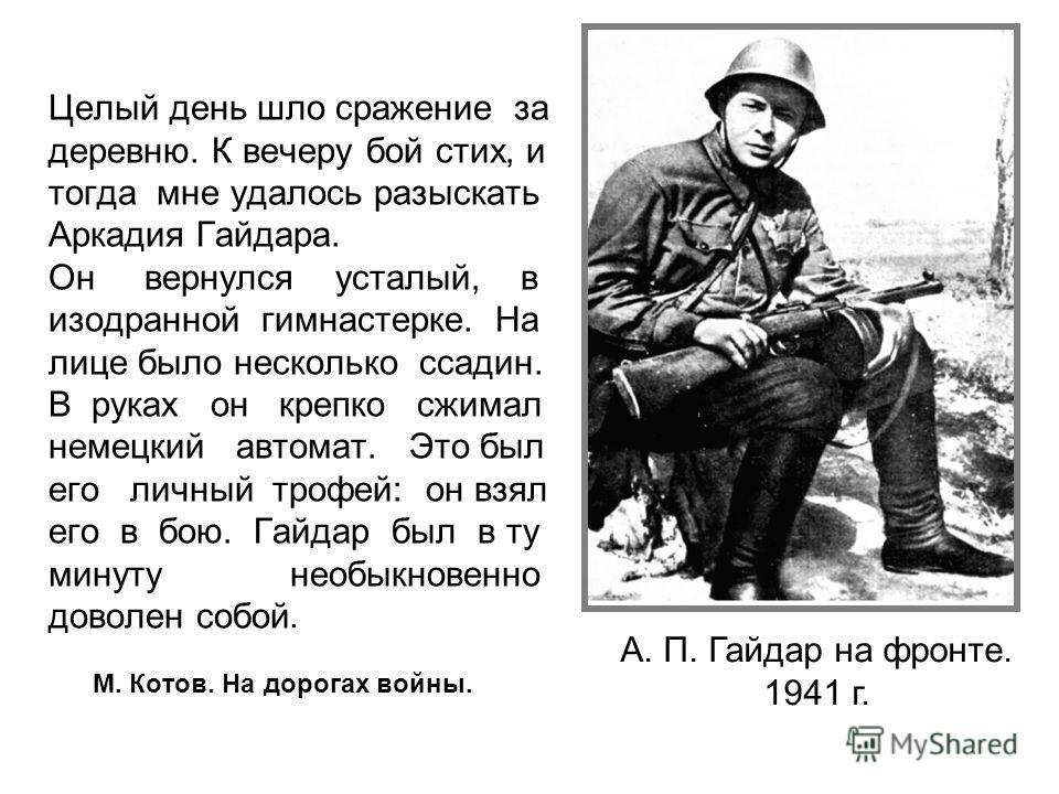 Строчки из письма А. Гайдара жене Пень, служивший Гайдару скамьей