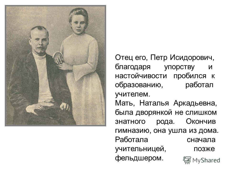 Отец – Петр Исидорович Голиков Мать – Наталья Аркадьевна Голикова