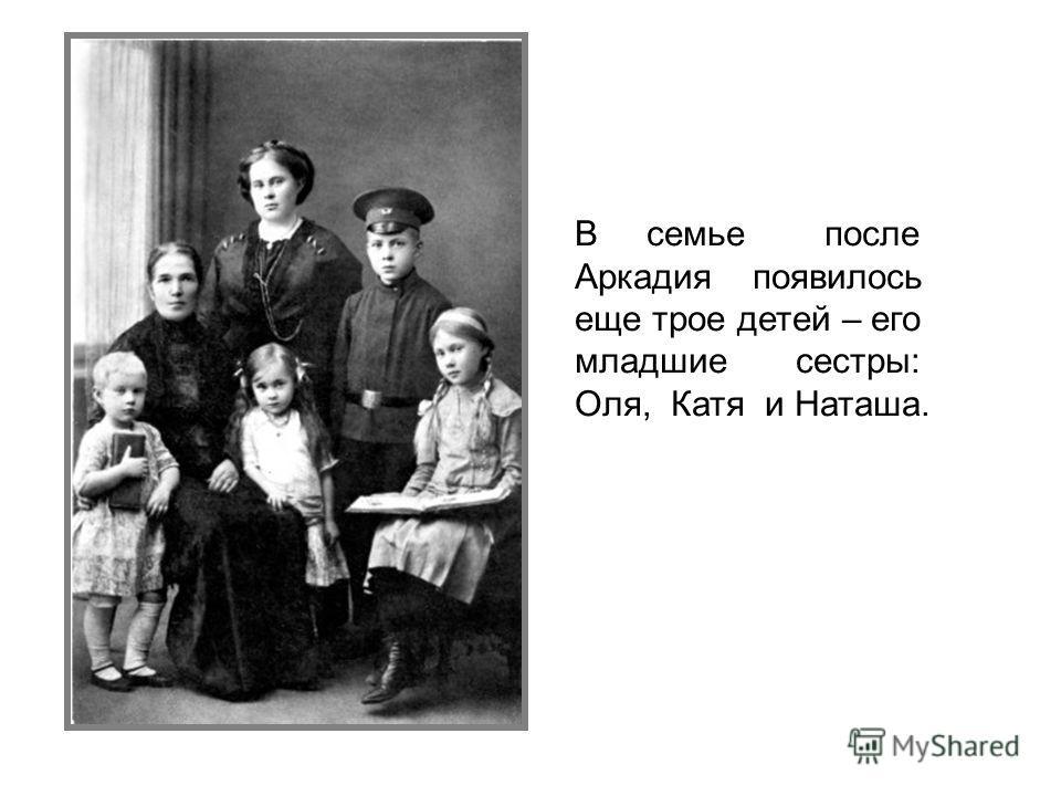 Аркадию – 1 год. Аркадий Голиков и его сестра Наташа. Родители не очень стесняли нас в наших детских играх. Нам разрешалось перевернуть все хоть вверх дном, но при условии, чтобы мы сами за собой убирали, и это условие выполнялось нами, как закон.