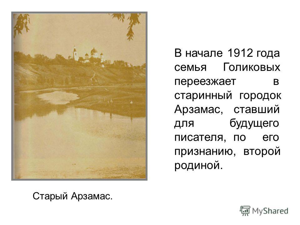 В семье после Аркадия появилось еще трое детей – его младшие сестры: Оля, Катя и Наташа.