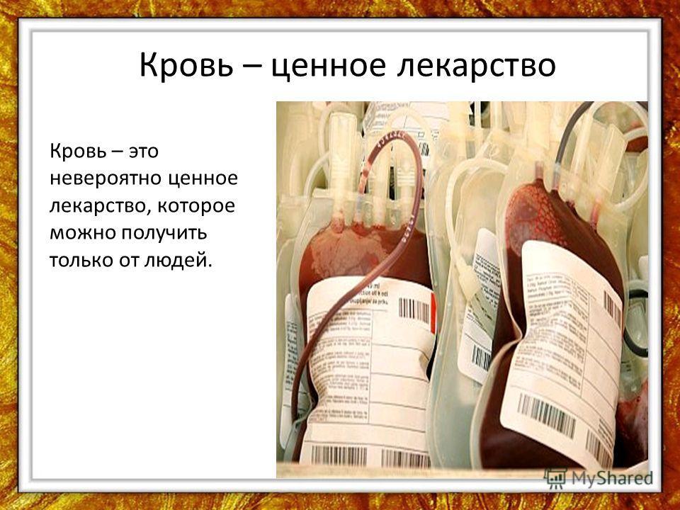 Кровь – ценное лекарство Кровь – это невероятно ценное лекарство, которое можно получить только от людей.