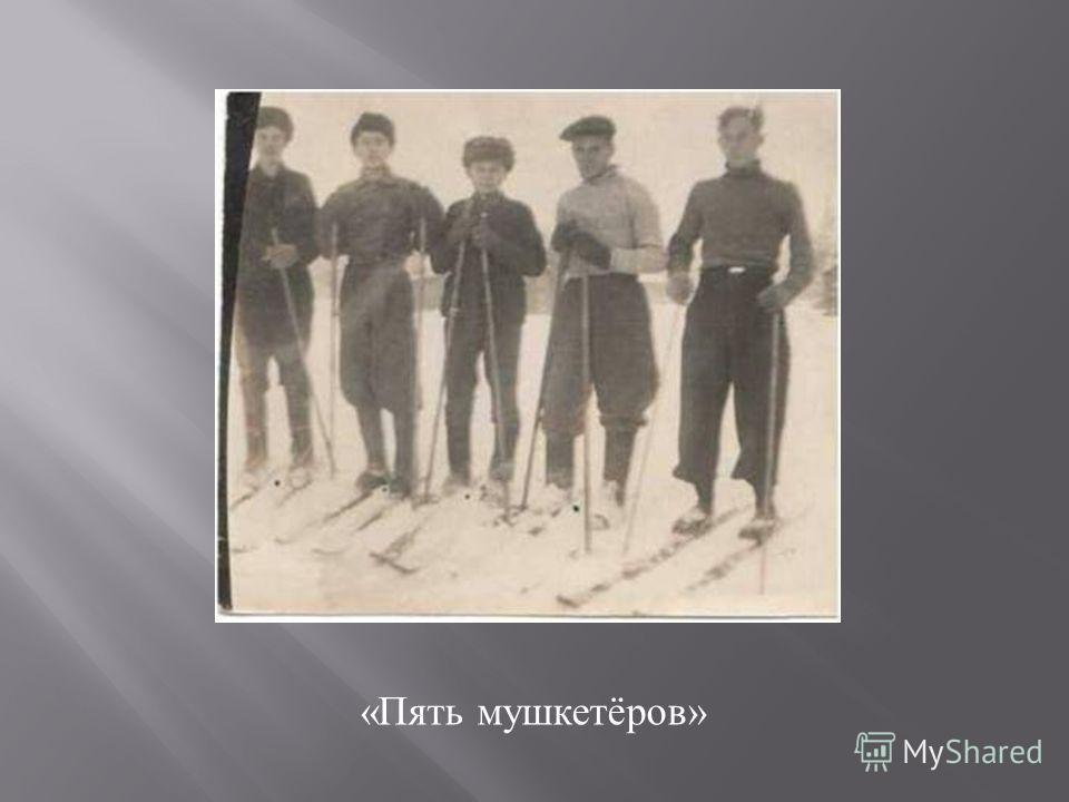 « Пять мушкетёров »
