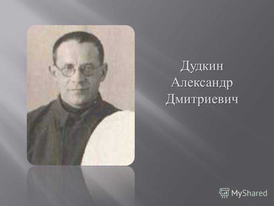 Дудкин Александр Александр Дмитриевич