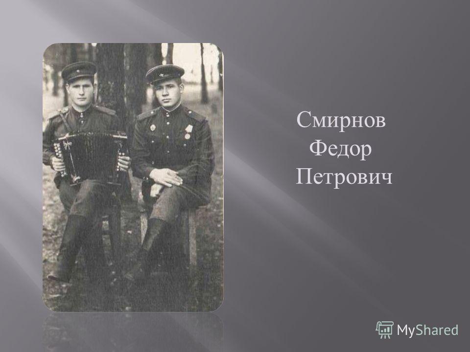 Смирнов Федор Петрович