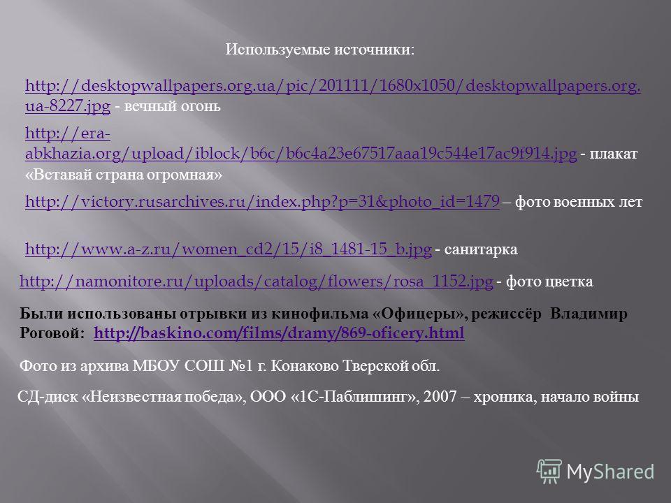 Используемые источники : http://desktopwallpapers.org.ua/pic/201111/1680x1050/desktopwallpapers.org. ua-8227.jpghttp://desktopwallpapers.org.ua/pic/201111/1680x1050/desktopwallpapers.org. ua-8227. jpg - вечный огонь http://era- abkhazia.org/upload/ib
