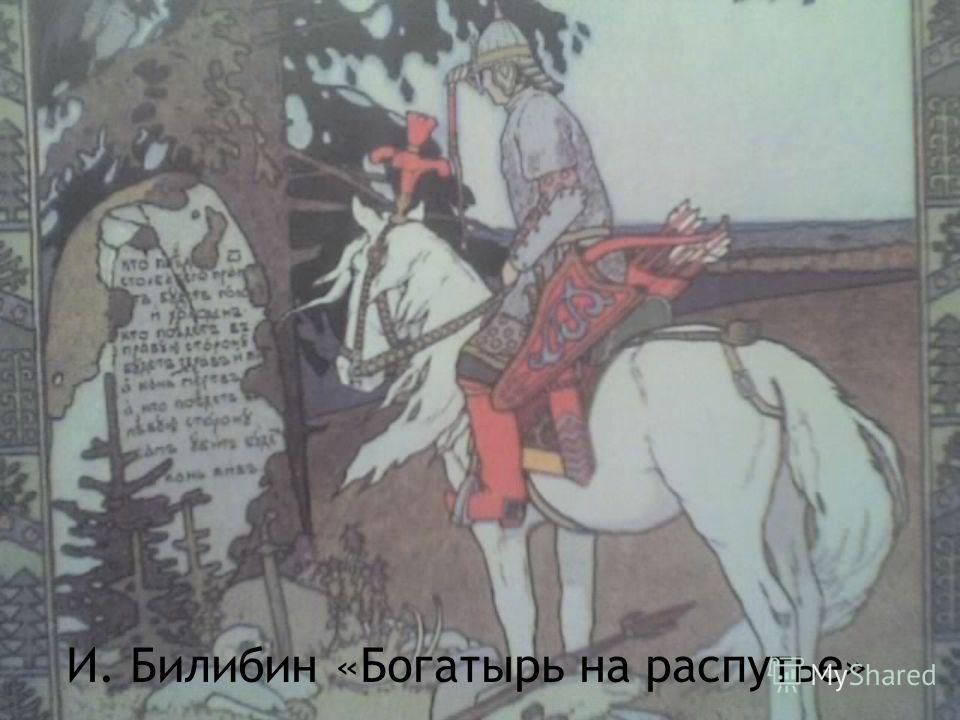 И. Билибин «Богатырь на распутье»