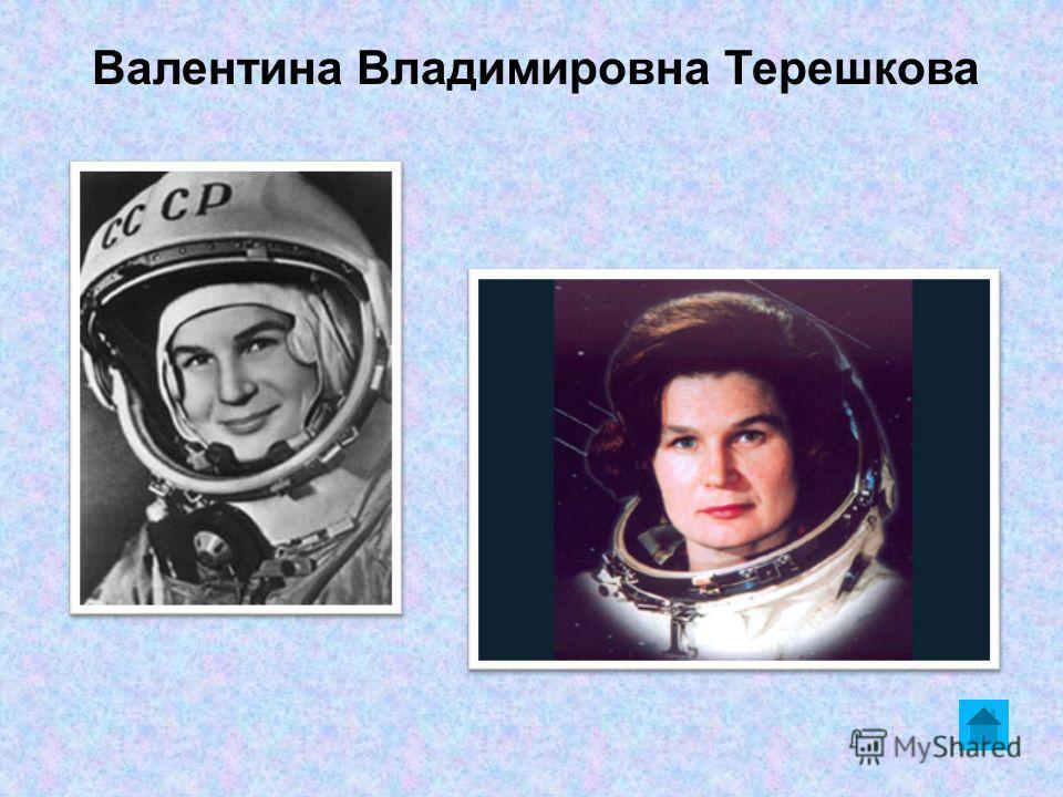 #Страница 6 Валентина Владимировна Терешкова