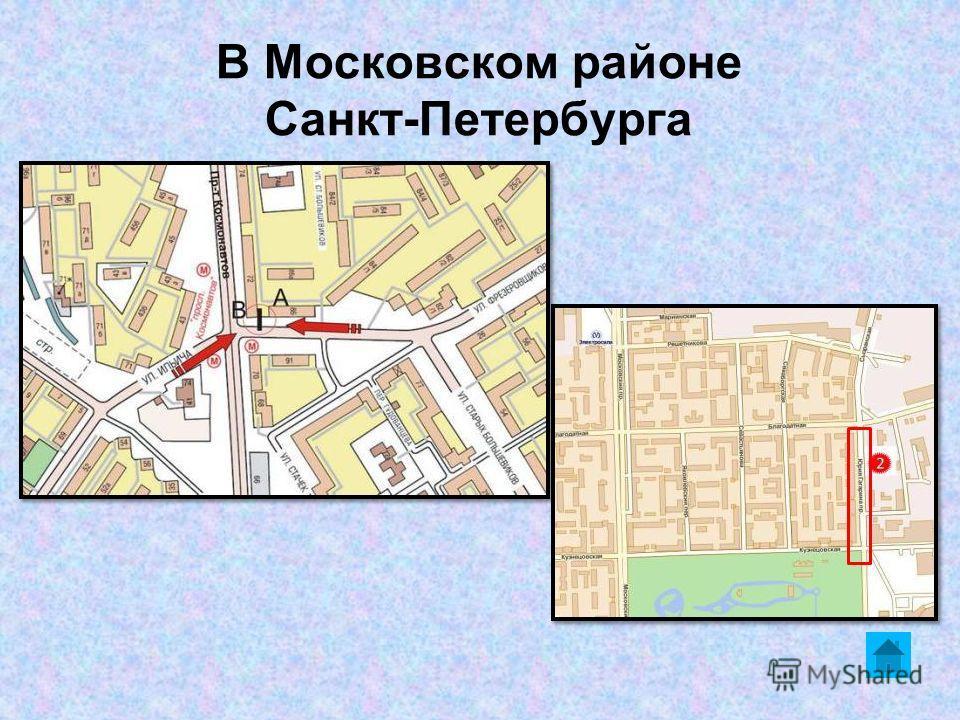 В Московском районе Санкт-Петербурга