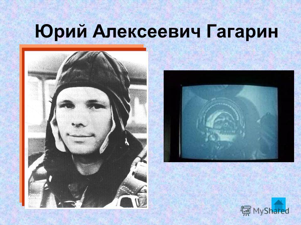 Юрий Алексеевич Гагарин #Страница 4