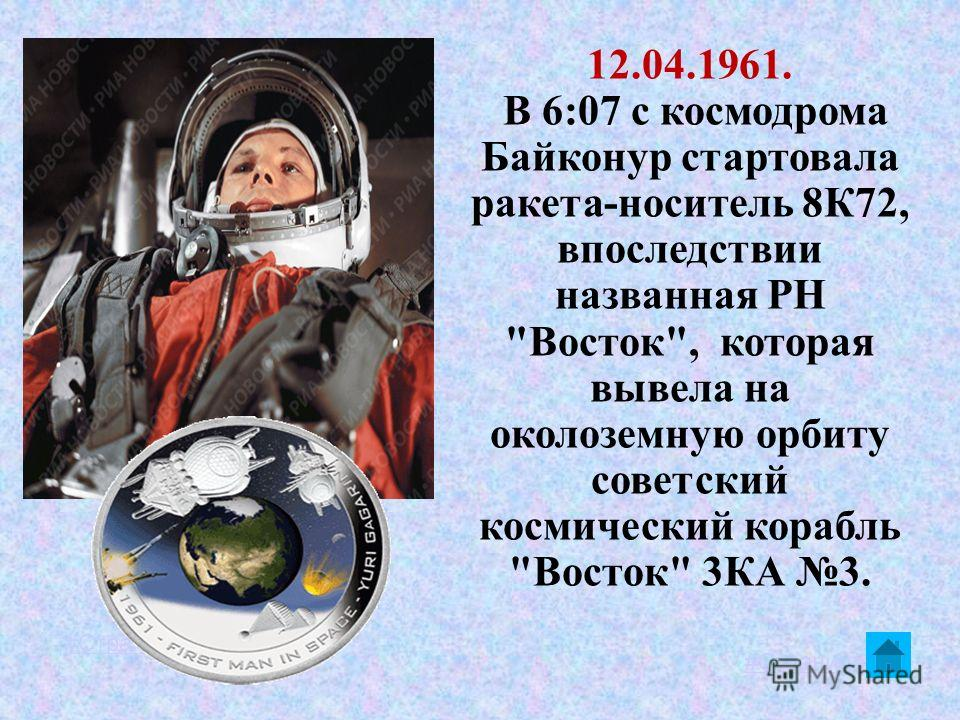 #Страница 5 #Страница 4 12.04.1961. В 6:07 с космодрома Байконур стартовала ракета-носитель 8К72, впоследствии названная РН Восток, которая вывела на околоземную орбиту советский космический корабль Восток 3КА 3.
