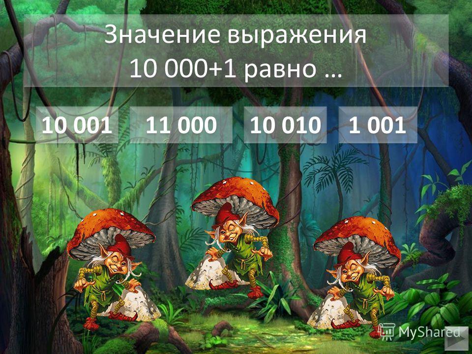 Восемнадцать тысяч пять – это… 180 005 18 050 18 005 18050