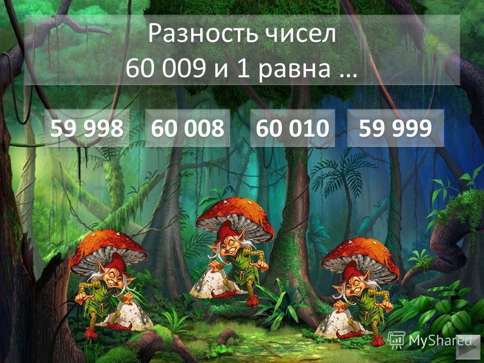 Значение выражения 10 000+1 равно … 11 000 10 010 10 001 1 001