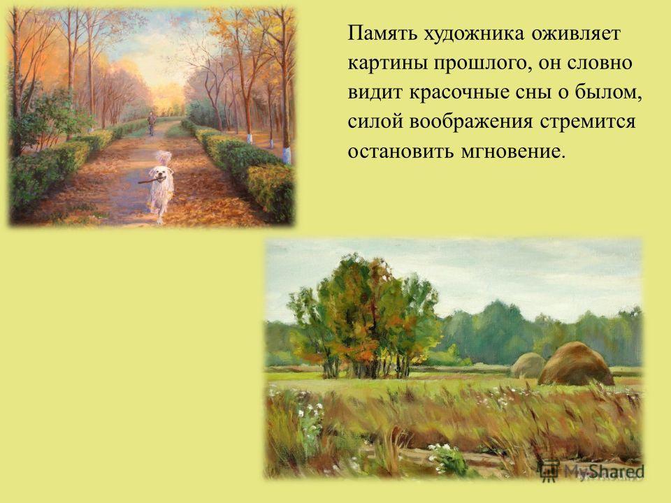 Память художника оживляет картины прошлого, он словно видит красочные сны о былом, силой воображения стремится остановить мгновение.
