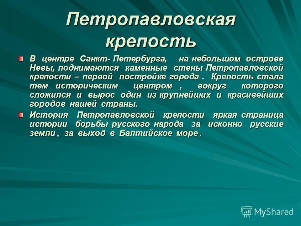 Город на Неве Санкт-Петербург занимает первое место среди городов Российской Федерации по обилию вод. Река Нева несёт свои воды в пределах города на протяжении 28 км. Санкт-Петербург славится своими мостами. Особенно знамениты разводные мосты.