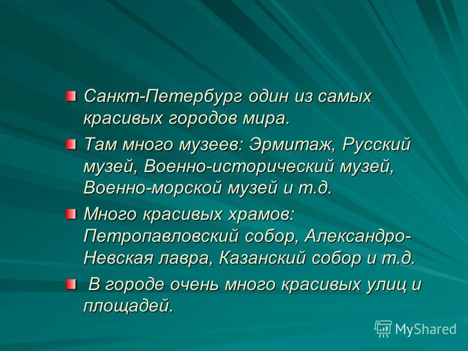 Каждый день ровно в полдень в Петропавловской крепости раздаётся выстрел сигнальной пушки. По этому выстрелу жители города проверяют время.