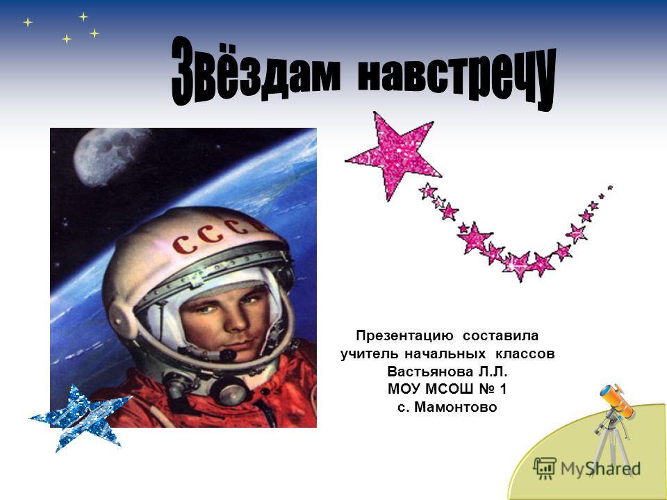 Презентацию составила учитель начальных классов Вастьянова Л.Л. МОУ МСОШ 1 с. Мамонтово