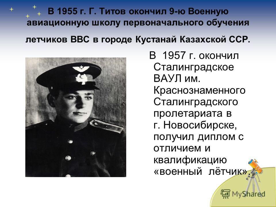 В 1955 г. Г. Титов окончил 9-ю Военную авиационную школу первоначального обучения летчиков ВВС в городе Кустанай Казахской ССР. В 1957 г. окончил Сталинградское ВАУЛ им. Краснознаменного Сталинградского пролетариата в г. Новосибирске, получил диплом