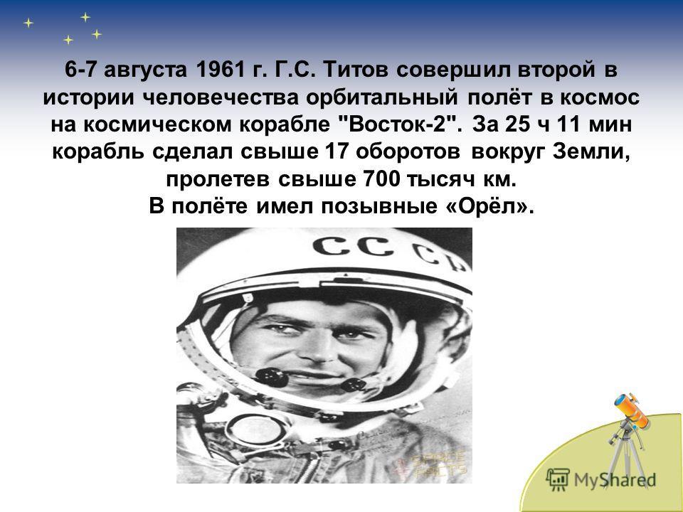 6-7 августа 1961 г. Г.С. Титов совершил второй в истории человечества орбитальный полёт в космос на космическом корабле