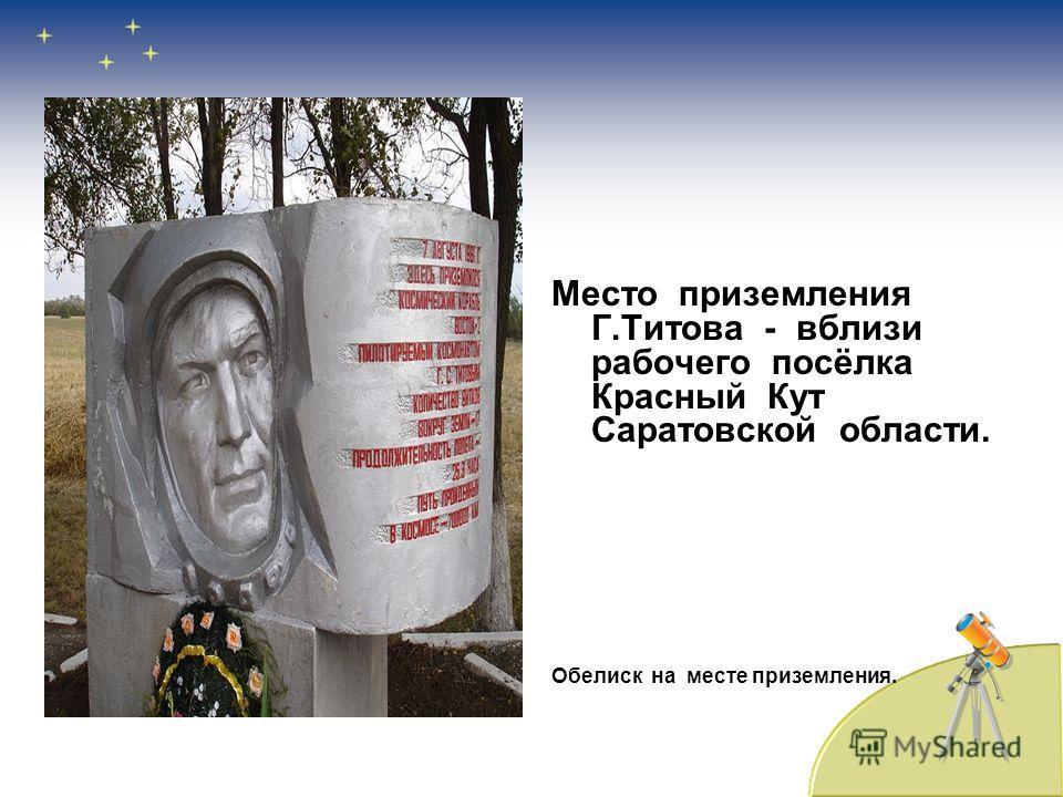 Место приземления Г.Титова - вблизи рабочего посёлка Красный Кут Саратовской области. Обелиск на месте приземления.