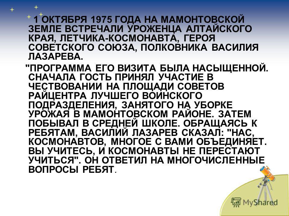 1 ОКТЯБРЯ 1975 ГОДА НА МАМОНТОВСКОЙ ЗЕМЛЕ ВСТРЕЧАЛИ УРОЖЕНЦА АЛТАЙСКОГО КРАЯ, ЛЕТЧИКА-КОСМОНАВТА, ГЕРОЯ СОВЕТСКОГО СОЮЗА, ПОЛКОВНИКА ВАСИЛИЯ ЛАЗАРЕВА.