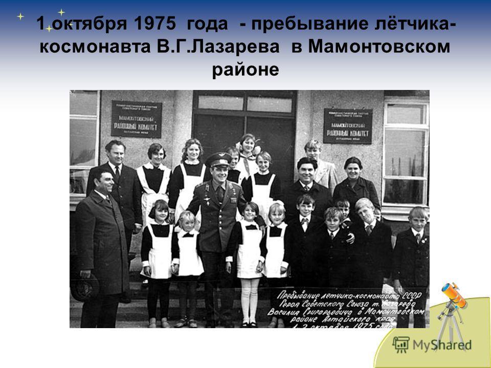 1 октября 1975 года - пребывание лётчика- космонавта В.Г.Лазарева в Мамонтовском районе