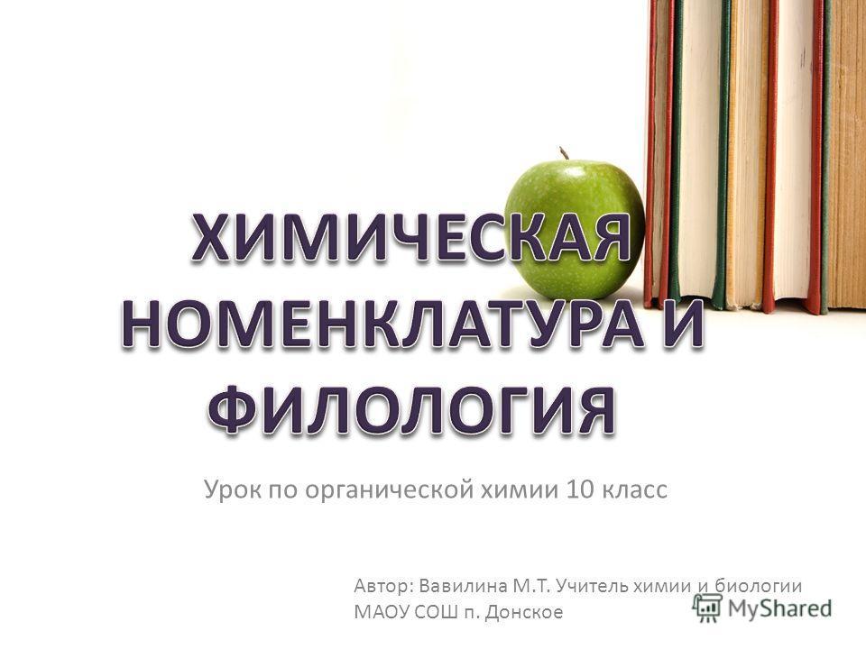 Урок по органической химии 10 класс Автор: Вавилина М.Т. Учитель химии и биологии МАОУ СОШ п. Донское