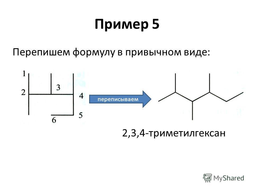 Пример 5 Перепишем формулу в привычном виде: 2,3,4-триметилгексан переписываем