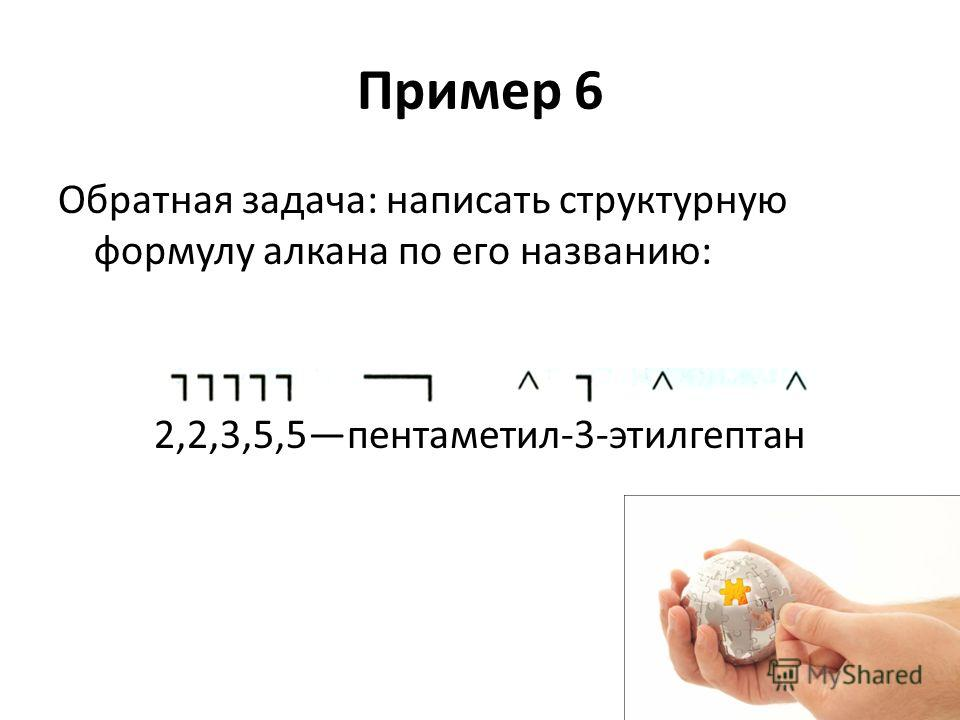 Пример 6 Обратная задача: написать структурную формулу алкана по его названию: 2,2,3,5,5 пентаметил-3-этилгептан