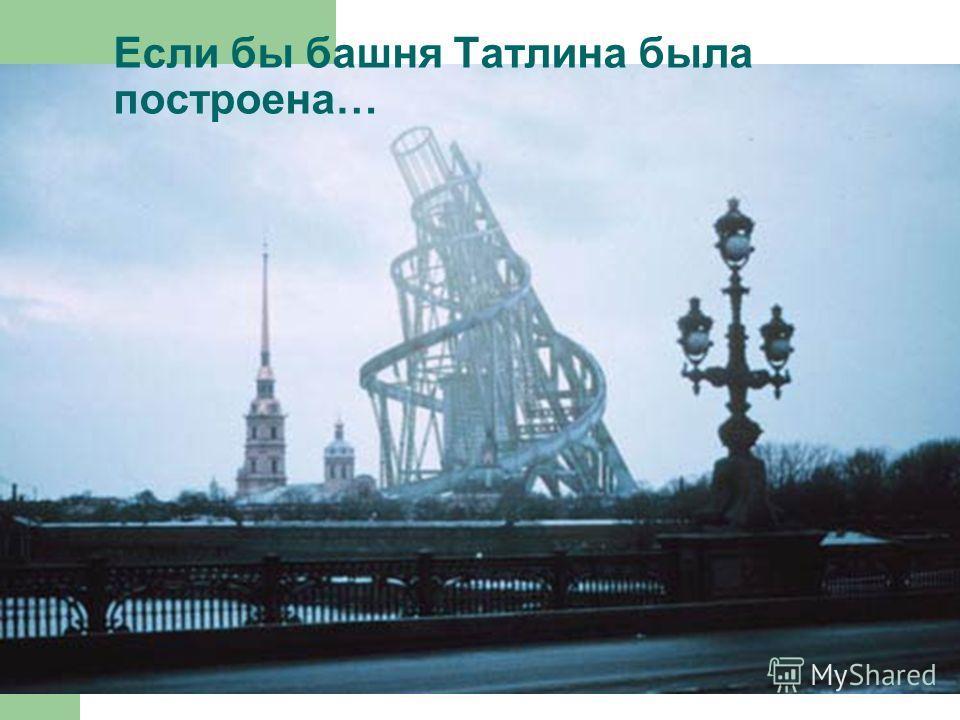 Если бы башня Татлина была построена…